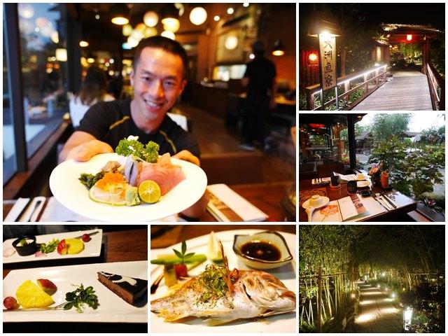 宜蘭羅東美食 大洲魚寮無菜單料理 庭園景觀餐廳~在地優質食材,兩個人也能享受