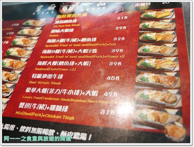 苗栗頭份尚順育樂世界美食購物中心皇廚一品牛排美食街image029