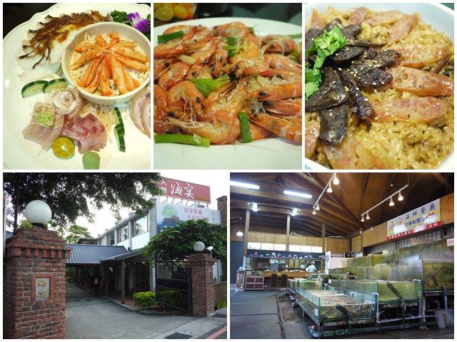 淡水漁人碼頭美食海宴海鮮餐廳喜宴合菜聚餐page