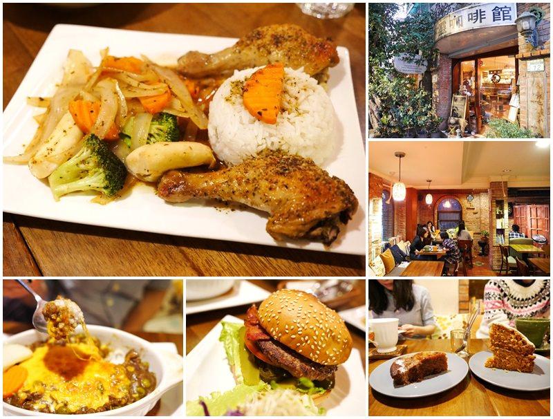 新店七張捷運站美食 精靈咖啡館 南非料理/下午茶~不限時/有wifi,綠意包圍的療癒園地