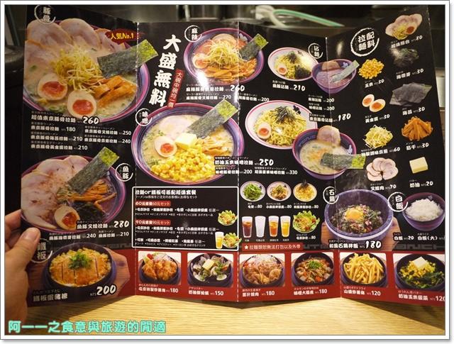 台北車站美食屯京拉麵炸豬排image015