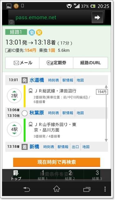 日本東京自助懶人包旅遊攻略整理文乘換案內appimage020