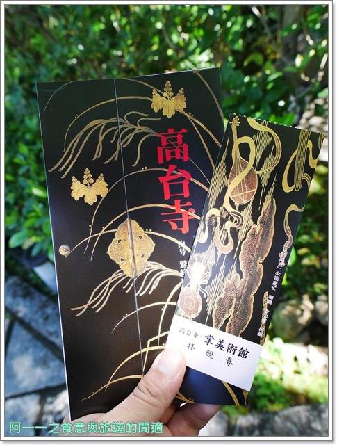 京都旅遊.高台寺.寧寧之道.岡林院.豐臣秀吉.日本自助image027