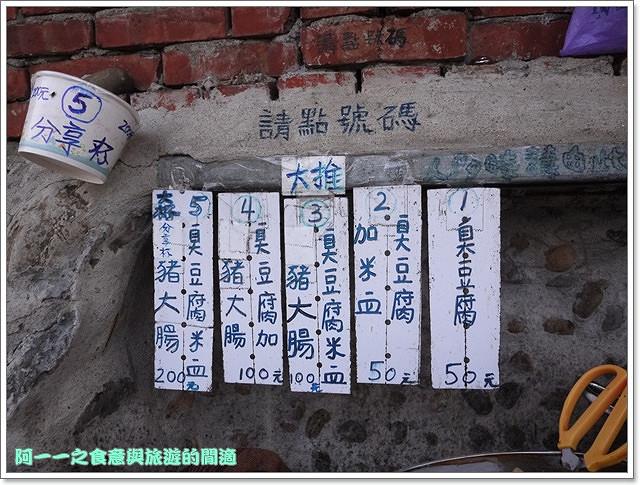 苗栗三義旅遊美食勝興車站老吳老鐵馬臭豆腐image175
