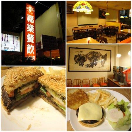 台北士林 福樂24餐飲~賣了30多年的漢堡老店