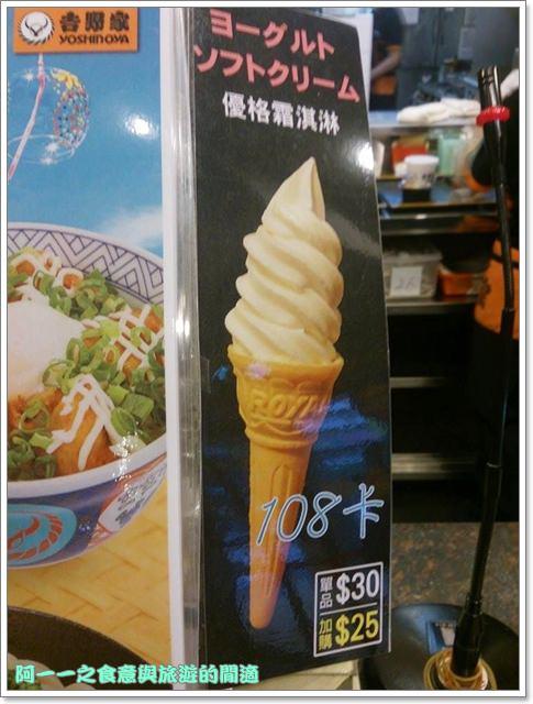 7-11哈密瓜霜淇淋家樂福法式霜淇淋吉野家優格霜淇淋image021