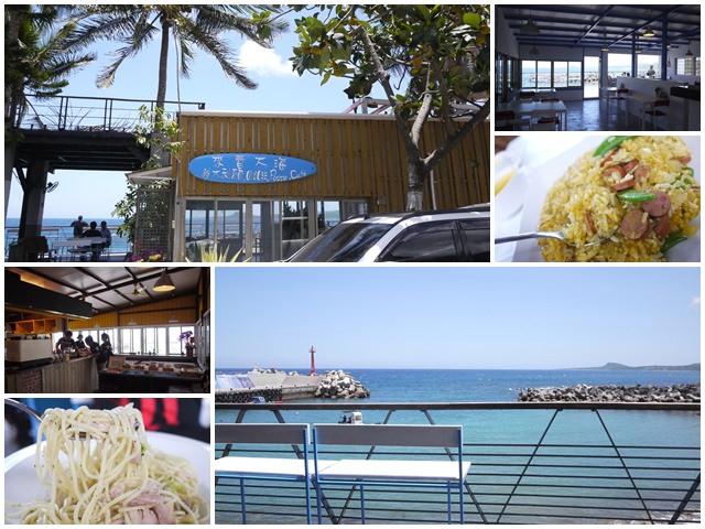 台東美食旅遊來看大海義大利麵無敵海景新蘭漁港image001