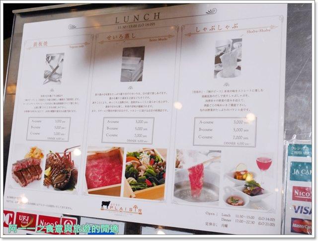 神戶牛排.神戶美食.Kobe-Plaisir.網路訂位image008