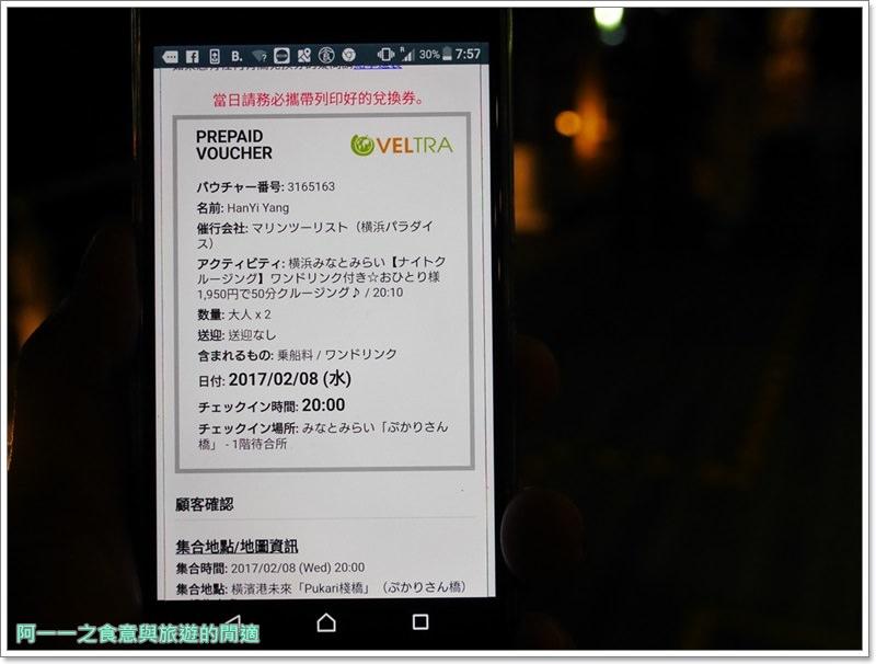 橫濱港夜景.veltra.東京旅遊.觀光船.日劇.浪漫image013
