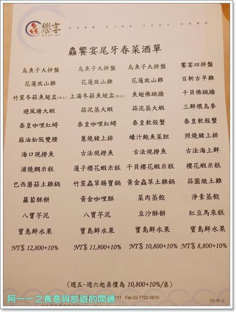 捷運永春站美食.鱻饗宴.喜宴.尾牙.台灣酒家菜.總鋪師.聚餐image064