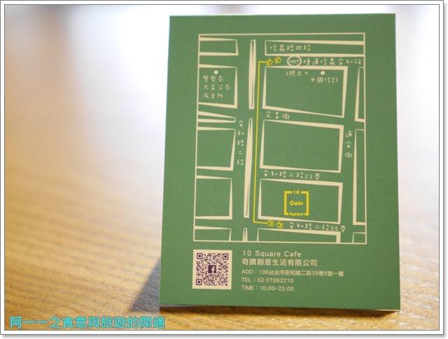 捷運信義安和戰美食.10-Square-Cafe.包場.辦活動.咖啡館.不限時image065