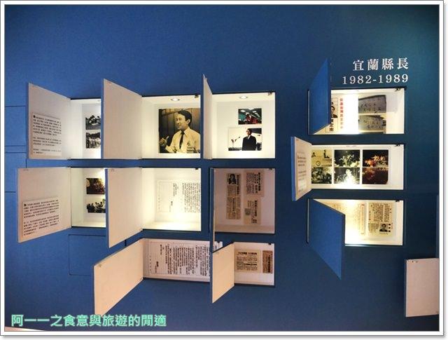 宜蘭三星景點.陳定南紀念園區.紀念館.博物館image041