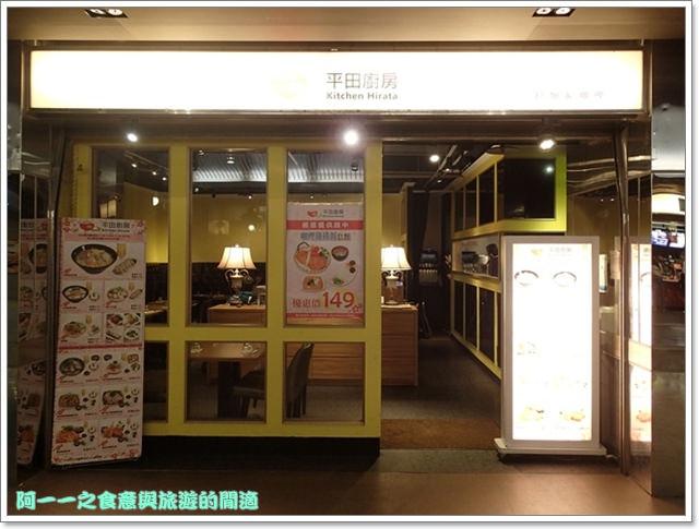 image037平田廚房