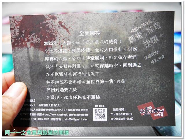捷運府中站哇cow工作室全面屍控真人實境推理遊戲密室脫逃image015