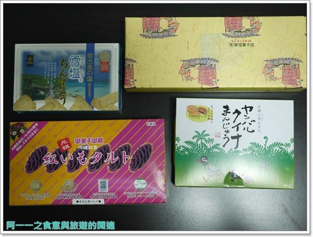 日本沖繩伴手禮甜點紅芋塔御菓子御殿image001