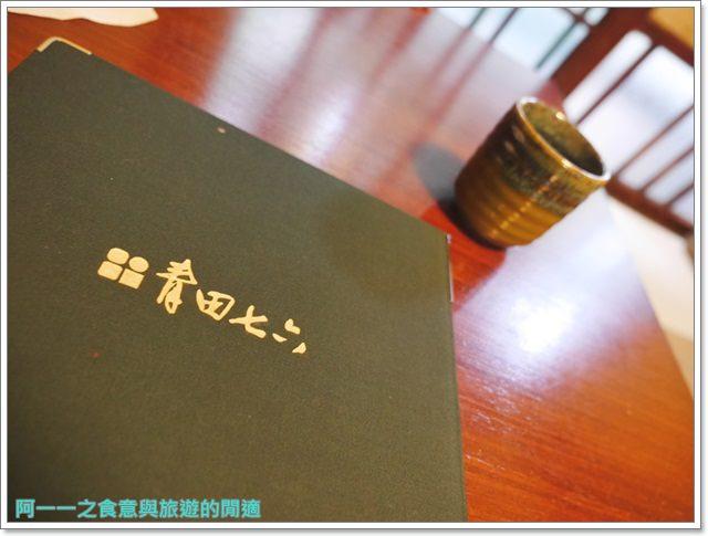 青田七六.捷運東門站美食.老屋餐廳.馬廷英.下午茶.聚餐image035