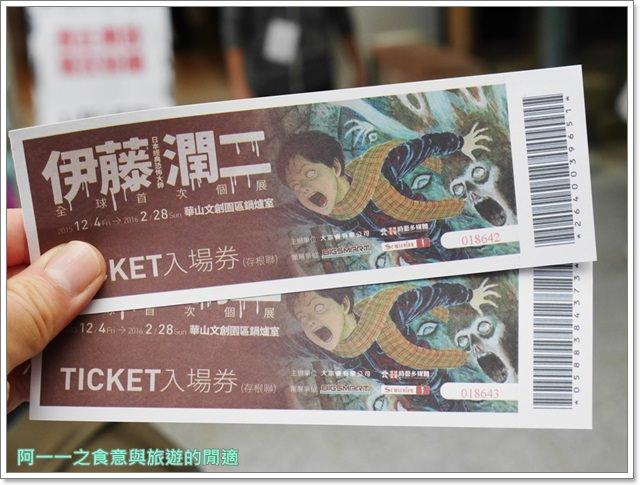 伊藤潤二恐怖美學體驗大展-華山文創園區image003