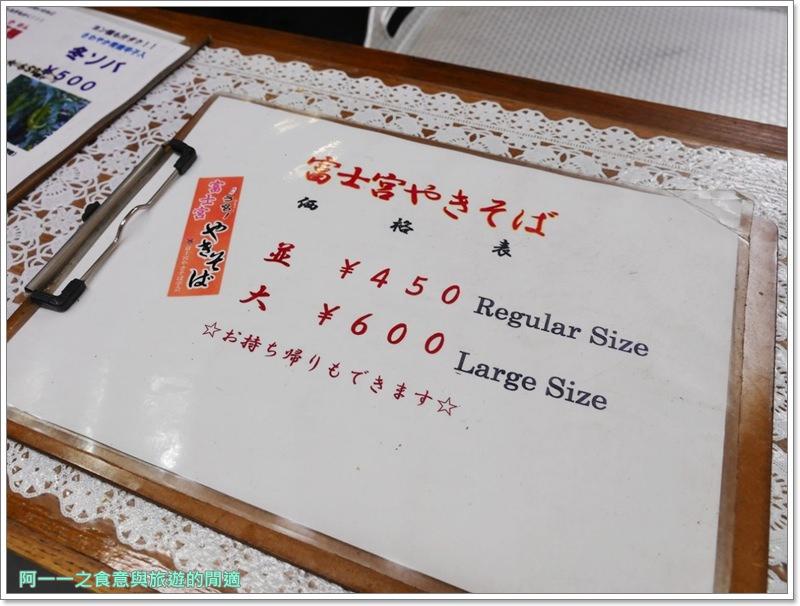 富士宮市美食.富士宮炒麵.お宮横丁.image010