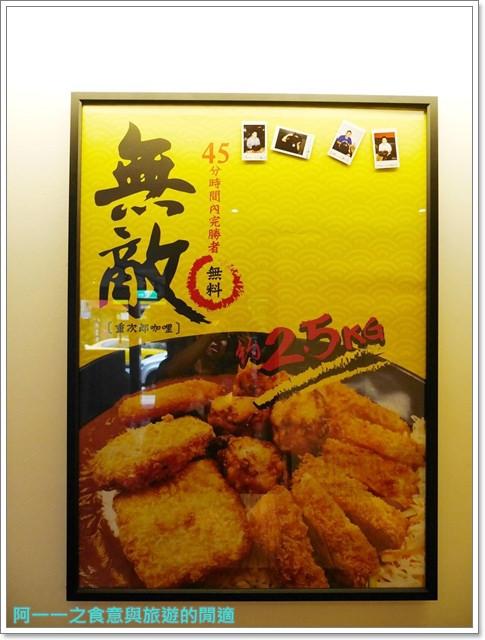 捷運中山捷運站美食食屋重次郎巨無霸咖哩飯雪花烏龍麵日式料理丼飯定食image042