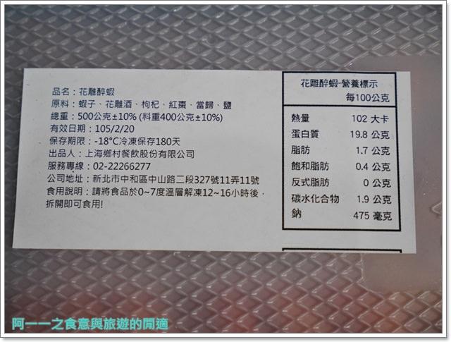 上海鄉村宅配美食醉雞醉蝦醉元寶醉三鮮image006