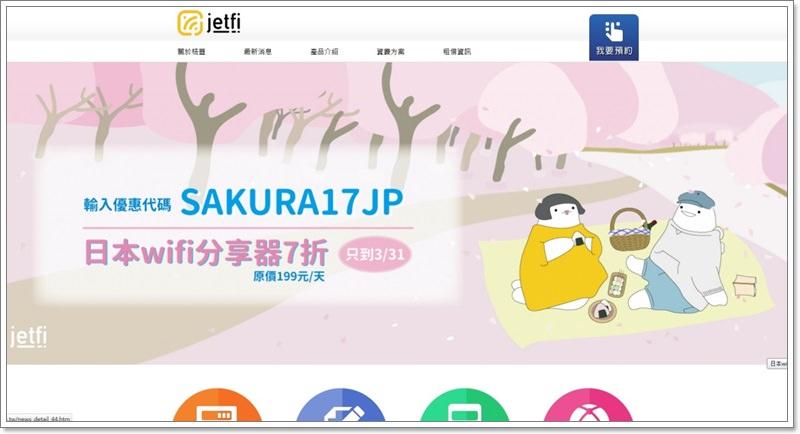 jetfi.東京上網.無限網路.分享器.行動上網image003