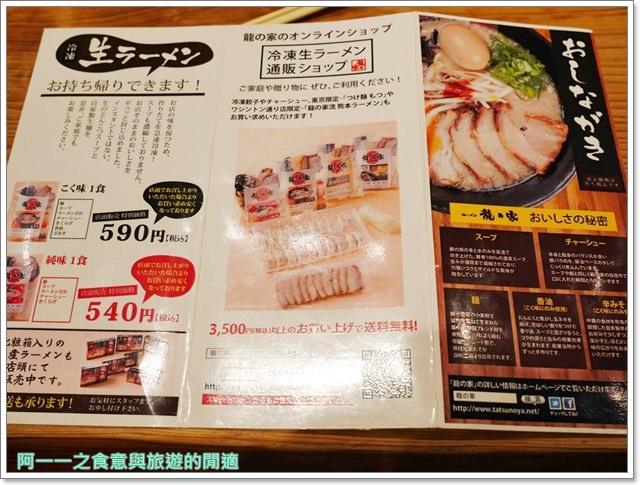 九州熊本美食.龍の家拉麵.熊本渡輪.海鷗image040