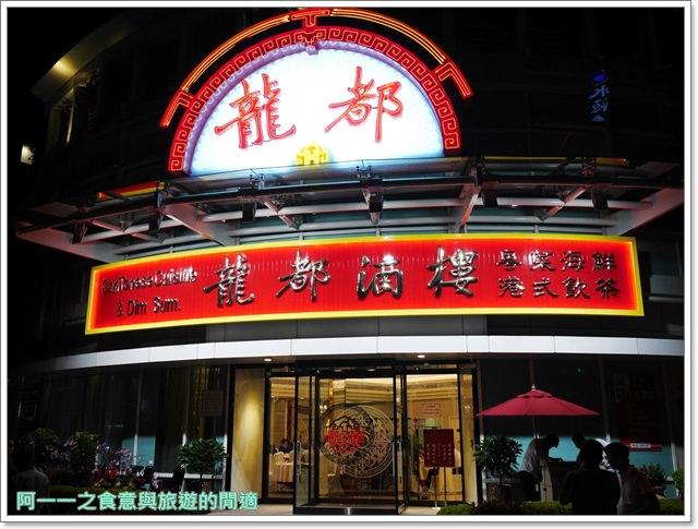 台北龍都酒樓內湖店美食烤鴨片鴨港式點心聚餐老店image002