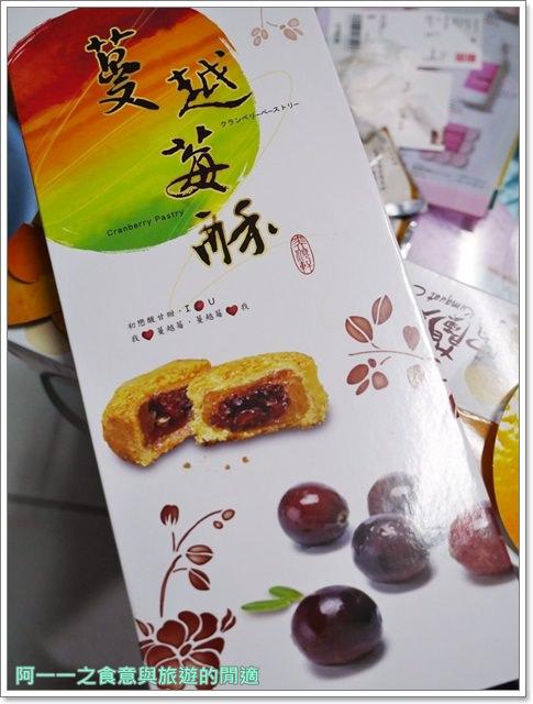 宜蘭羅東伴手禮奕順軒金棗蛋糕蔓越莓酥image022