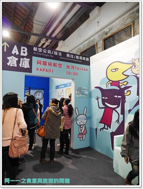 阿朗基愛旅行aranzi台北華山阿朗佐特展可愛跨年image013
