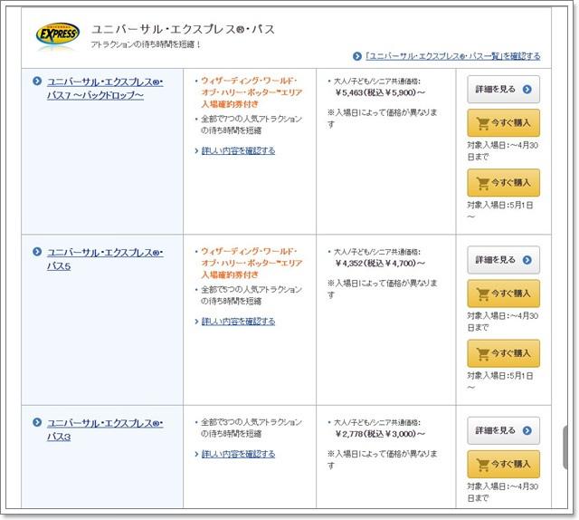 日本環球影城express pass快速通關卷門票線上購買image014