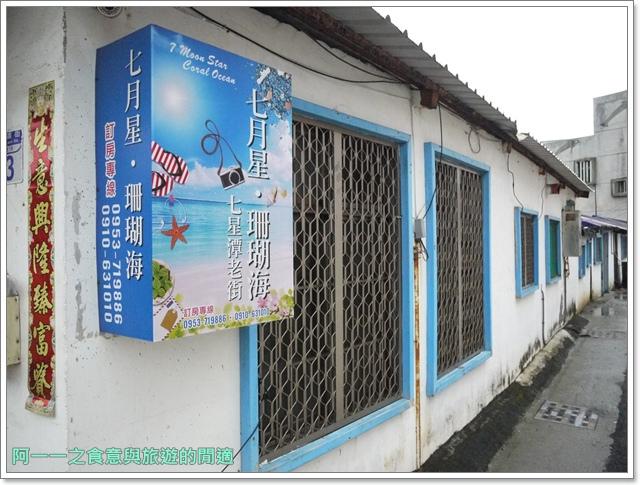 花蓮民宿飯店七星潭老街珊瑚海民宿image013