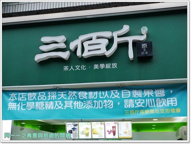 捷運南京三民站美食.手搖飲料.松山區.三佰斤.天然手工果醬image005