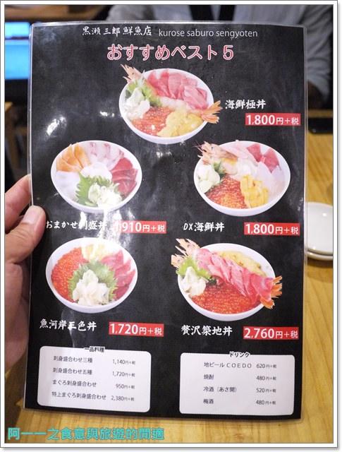 東京築地市場美食松露玉子燒海鮮丼海膽甜蝦黑瀨三郎鮮魚店image033