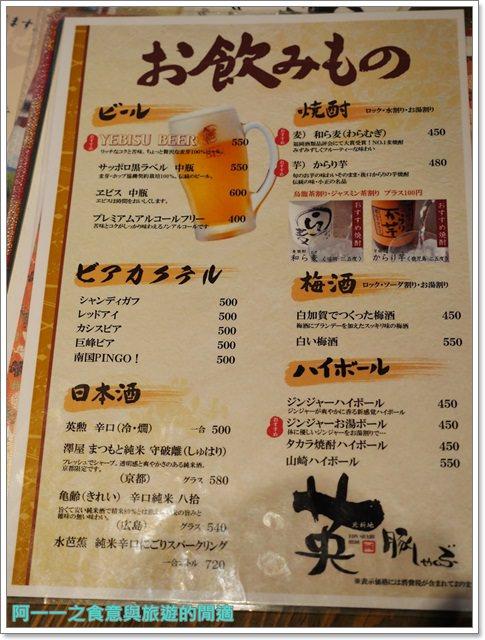 京都美食.豚涮涮鍋英.吃到飽.火鍋.德島阿波豬.阿波尾雞.日本旅遊image015
