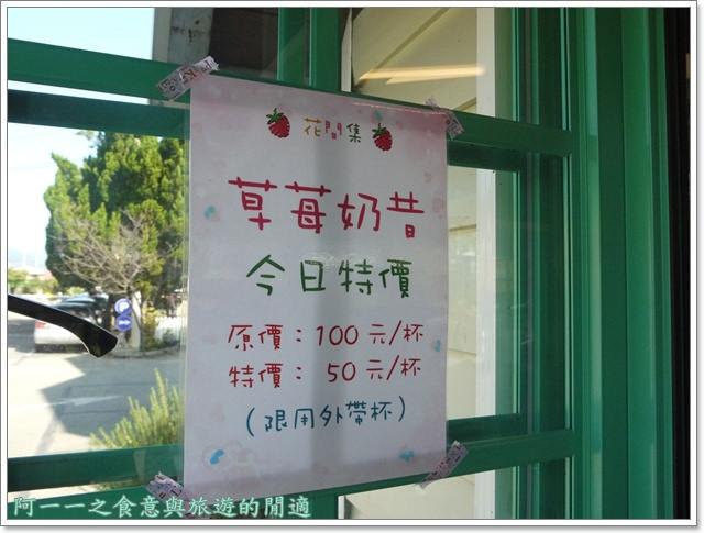 苗栗大湖草莓酒莊花間集image071