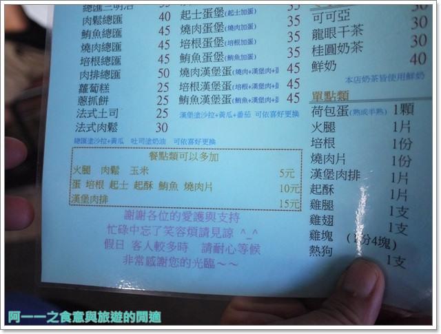 台東美食明奎早餐店春牛豆漿大王宵夜image007