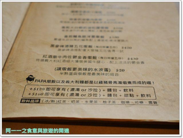 捷運小巨蛋站美食.pa.pa.rice.義式料理.燉飯.聚餐.延吉街image014