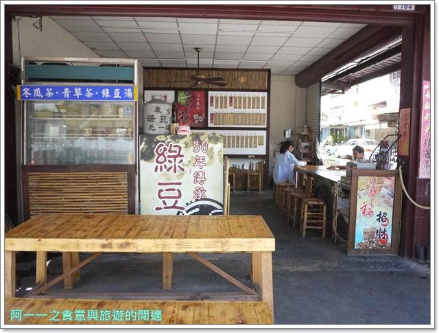 台東美食飲料幸福綠豆湯神農百草老店image001