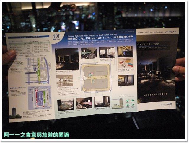 東京景點夜景世界貿易大樓40樓瞭望台seasidetop東京鐵塔image016