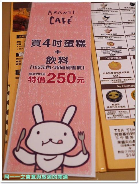 阿朗基咖啡.Aranzi.捷運中山站美食.下午茶.蛋糕image023