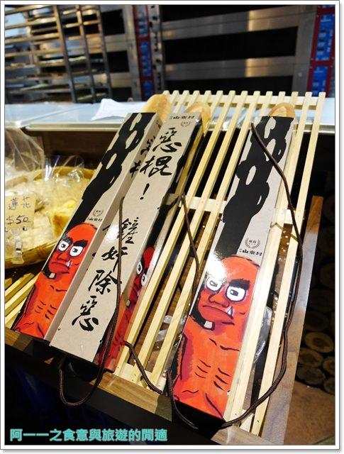 宜蘭景點窯烤山寨村亞典蛋糕密碼館妖怪村伴手禮麵包image014