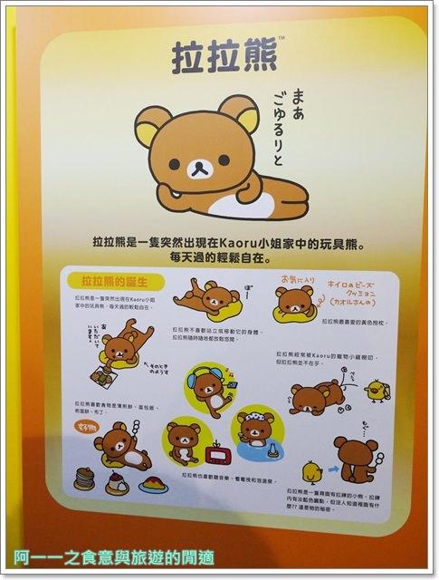 拉拉熊的甜蜜時光特展.松山文創園區.小白熊.活動特展.親子旅遊.療癒系image010