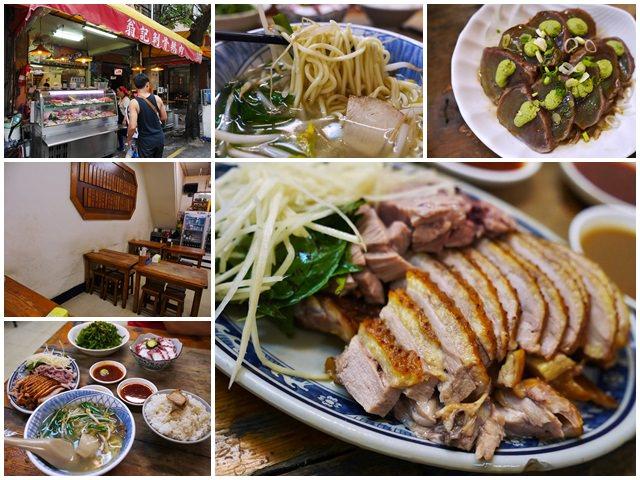 台中宵夜美食 翁記剝骨鵝肉(食尚玩家) 燻鵝/鵝汁飯~在地平價美食,多汁鵝肉大餐