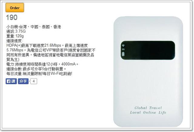 香港wifi行動上網分享jetfi無線3g網路吃到飽image012