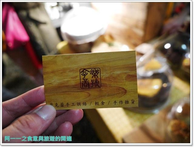 台東旅遊美食鐵花村熱氣球貝克蕾手工烘焙甜點起司蛋糕image033