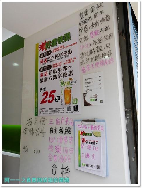 民生社區美食飲料三佰斤白珍珠奶茶甘蔗青茶健康自然image041