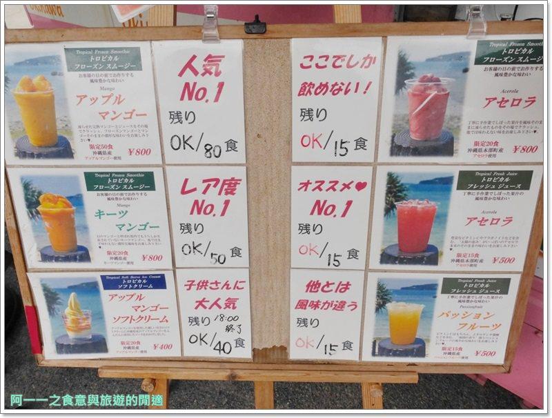 沖繩旅遊.古宇利島.心型礁岩.芒果冰.image014