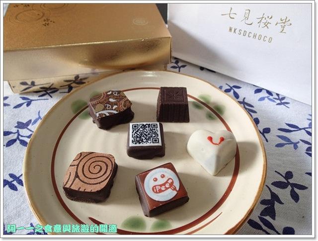 七見櫻堂巧克力甜點專賣店 QR禮盒~用QR Code說心底的祝福