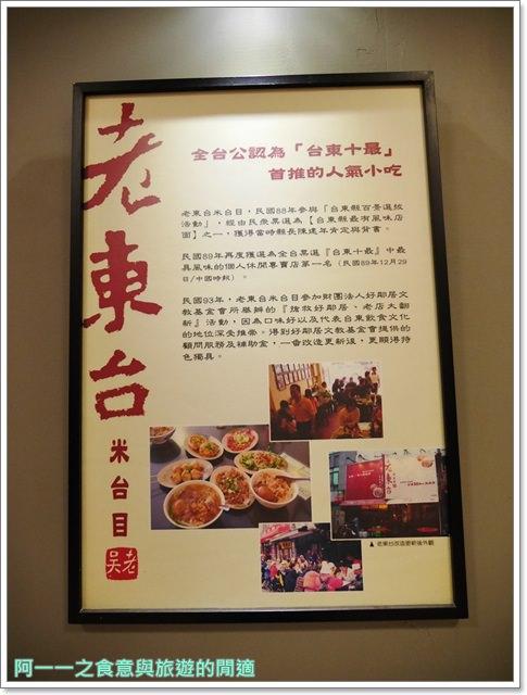 台東美食老東台米苔目食尚玩家小吃老店xo醬image010