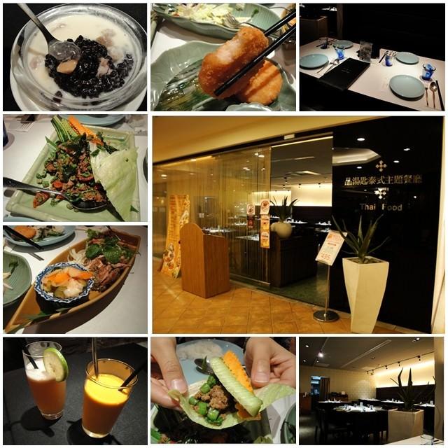 台北 晶湯匙泰式主題餐廳 (天母店)~細緻的服務,道地的泰式風味